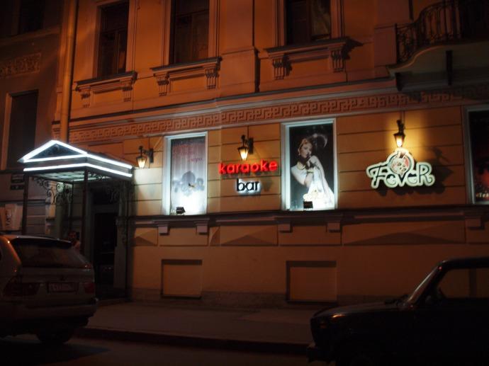 The Fever karaoke bar in St. Petersburg, Russia.