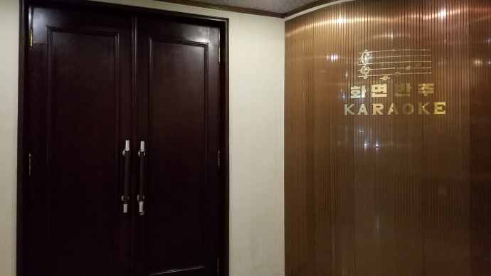 The entrance to the karaoke bar in the basement of the Yanggakdo International Hotel.